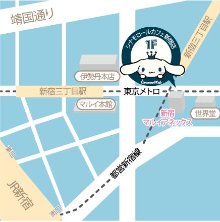 シナモロールカフェ新宿店